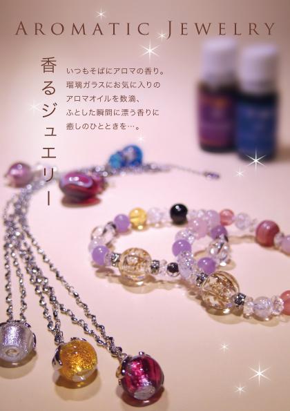 aromaticjewelry.jpg