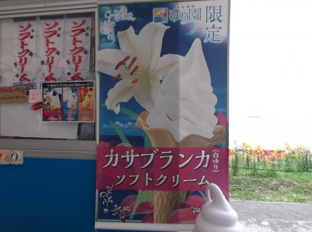 s_FM大阪WELCOME!ゆり園 020.jpg